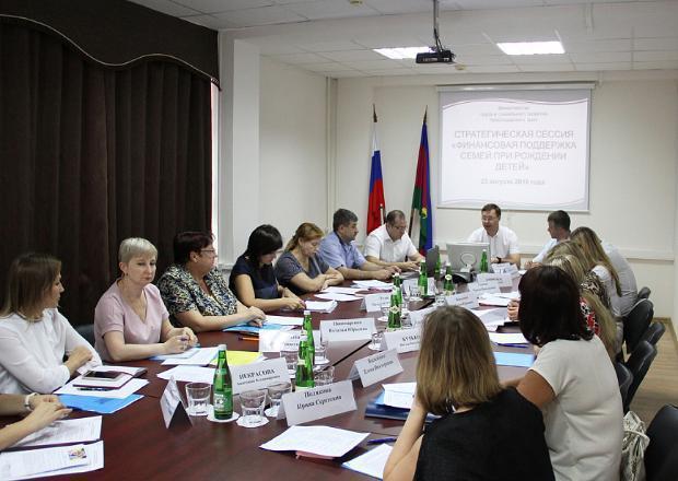 На Кубани обсудили вопросы финансовой поддержки семей при рождении детей
