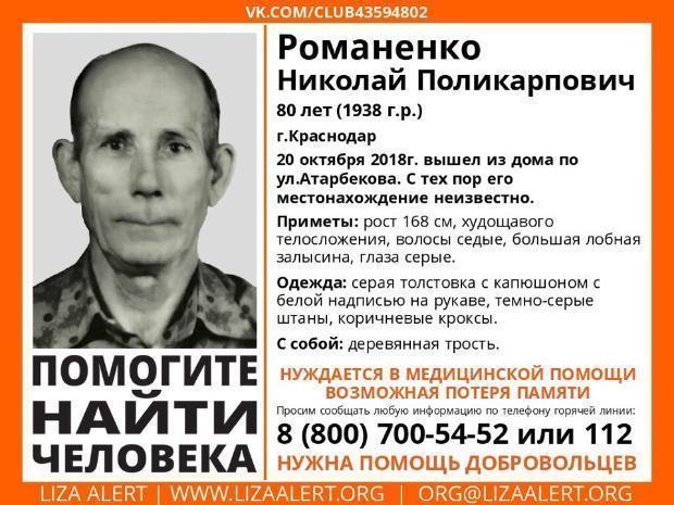 В Краснодаре пропал 80-летний дедушка