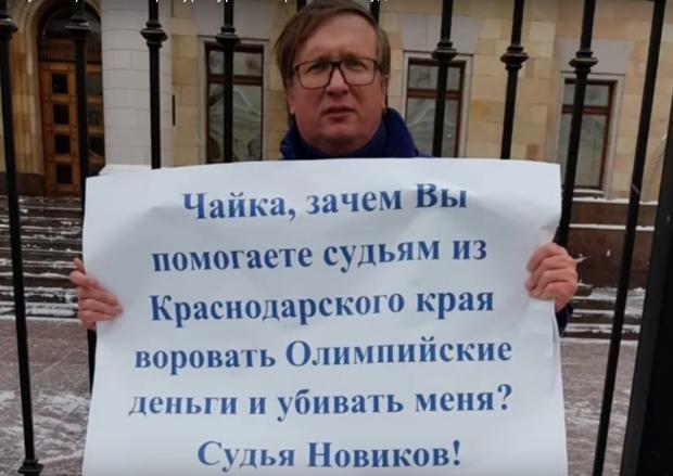 «Довела Кубань»: федеральный судья провел пикеты у Генпрокуратуры и у Верховного суда