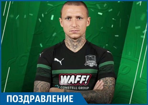 Полузащитник ФК «Краснодар» Павел Мамаев отмечает день рождения
