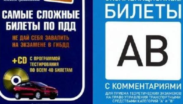 Лишний раз придется пересдавать на права автомобилистам Краснодарского края
