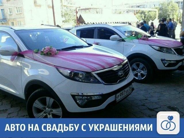 Сделайте свою машину на свадьбе самой красивой