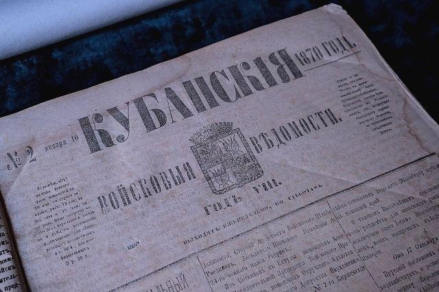 История Краснодара: как появилась периодическая печать региона