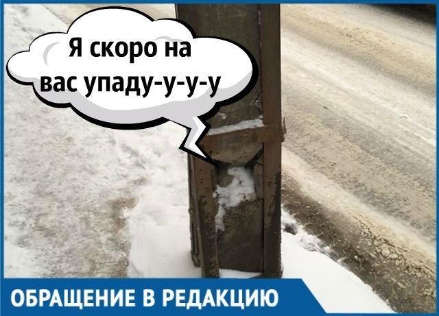 «Мне страшно ходить по тротуару», - В Краснодаре оставили стоять треснувший столб