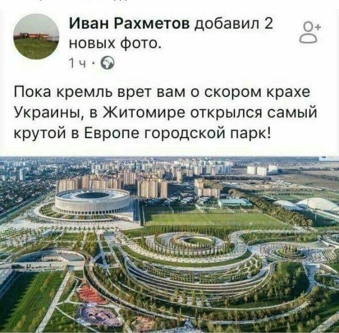 Краснодарский парк Галицкого «перенесли» в украинский Житомир