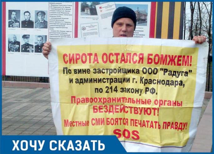 «Губернатор Краснодарского края избегает меня», - обманутый дольщик Вася Евтенко