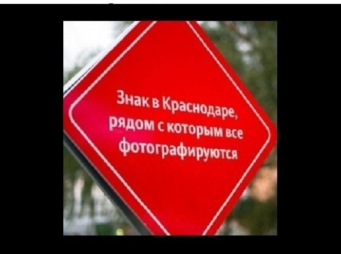 В Краснодаре установят новый «Знак, с которым все фотографируются»