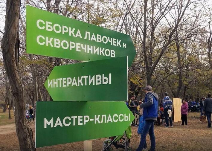 Лавочками и скворечниками заполнили «особо охраняемую» рощу на «Экофесте» в Новороссийске