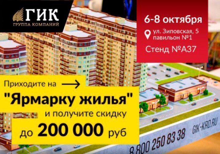 Скидку на квартиру до 200 тысяч рублей получат участники «Ярмарки жилья»