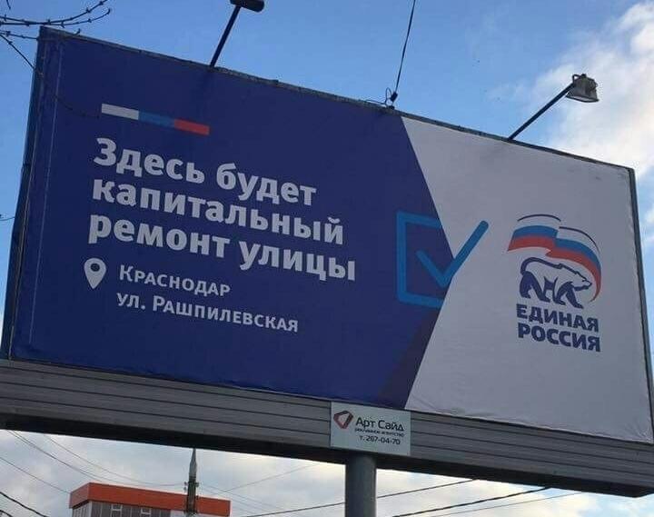 Краснодарцы обсмеяли предвыборную кампанию «Единой России»