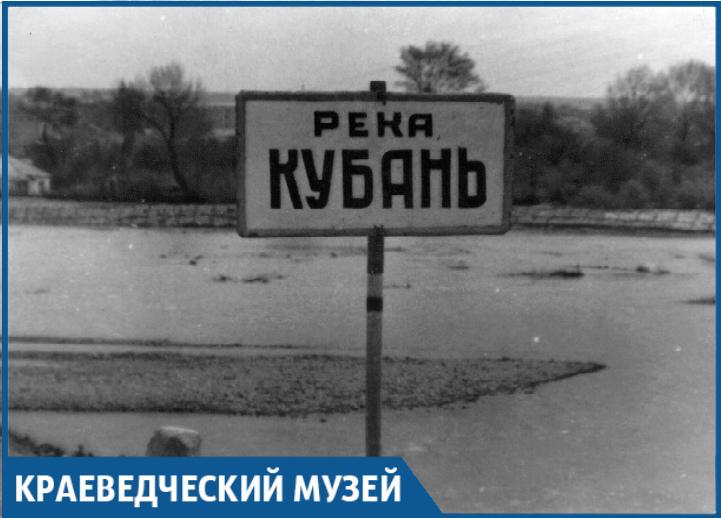 «Вонючая лужа»  и  еще 8 древних названий  реки Кубань