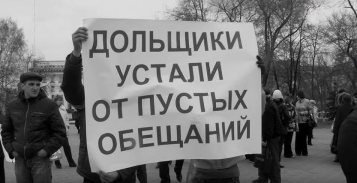 «Кубань – столица кинутых дольщиков» - в свет вышел скандальный фильм-расследование донского журналиста Евгения Михайлова