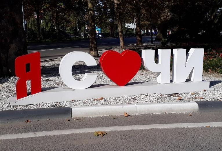 Мэр Сочи Анатолий Пахомов: «В сфере туризма мы успешно шагаем вперед»