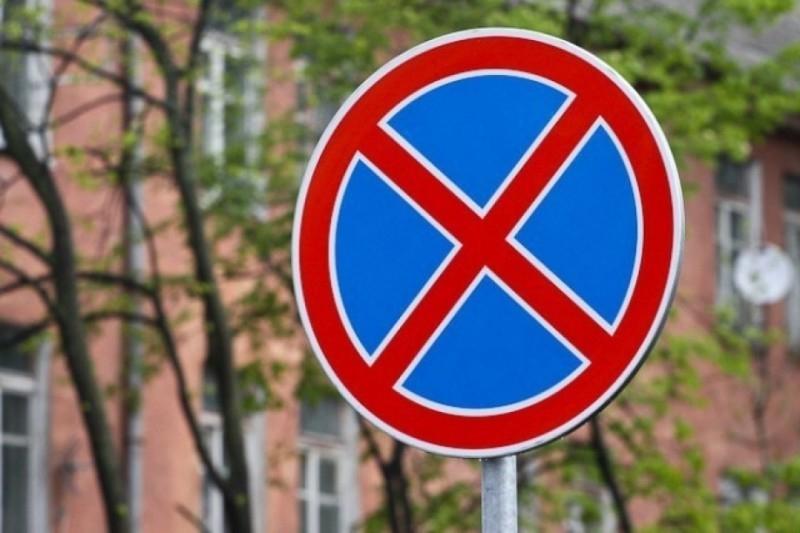 Стоянку на 12 участках дорог запретят в Краснодаре