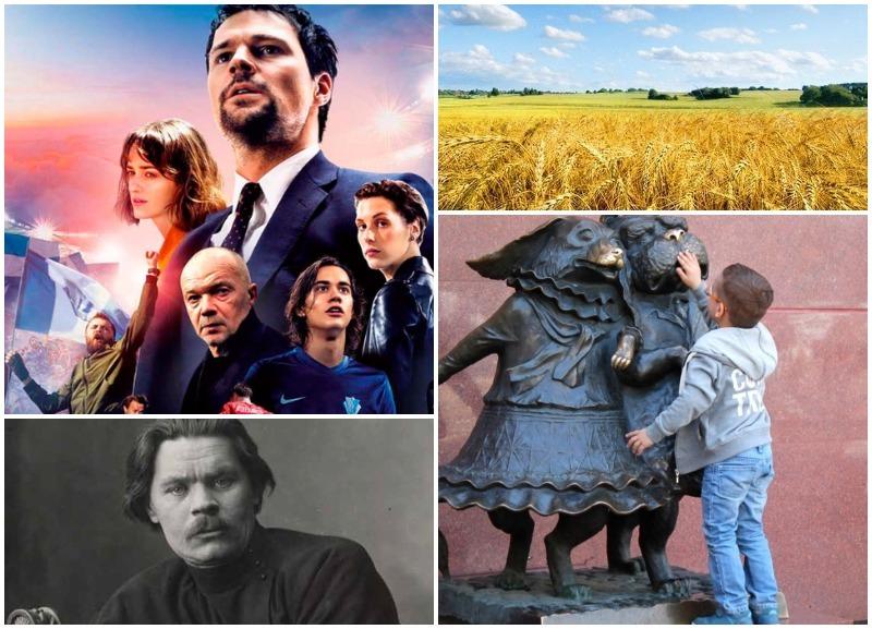 Кубань в культовых фильмах и произведениях классиков: насколько хорошо вы разбираетесь в этом