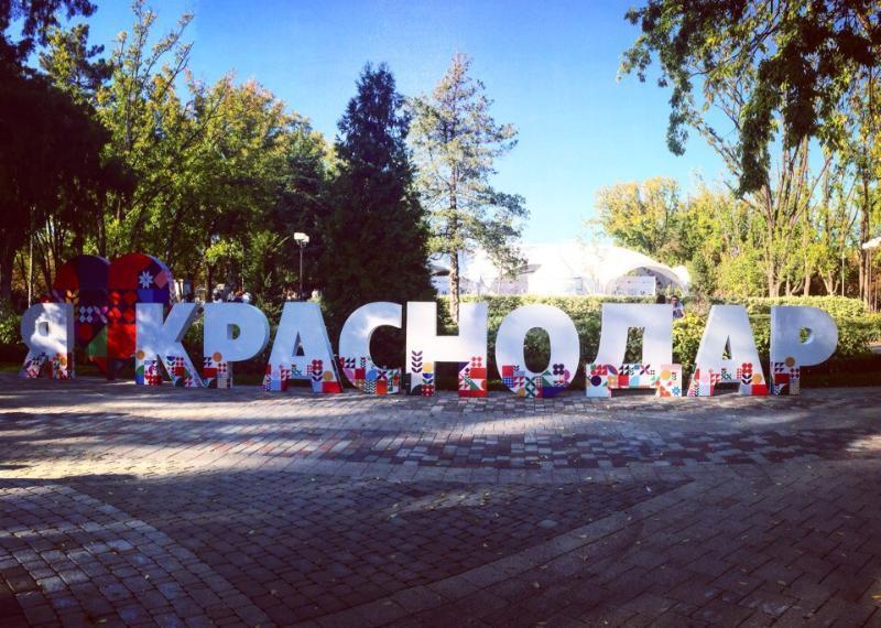 Краснодар вошел в ТОП-10 лучших туристических направлений России