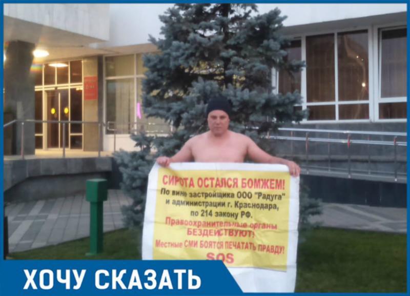 Голым провел митинг краснодарский сирота Вася Евтенко у здания мэрии