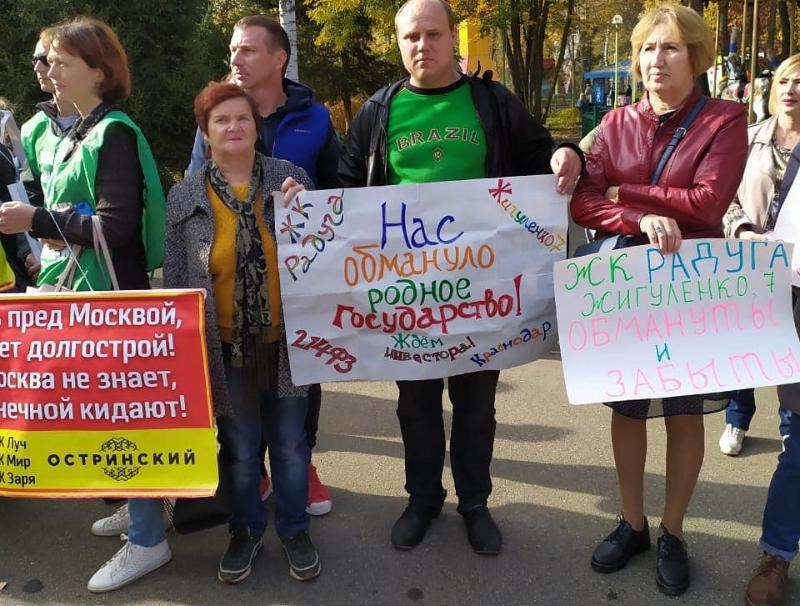 Сотни обманутых дольщиков Краснодара вышли на митинг