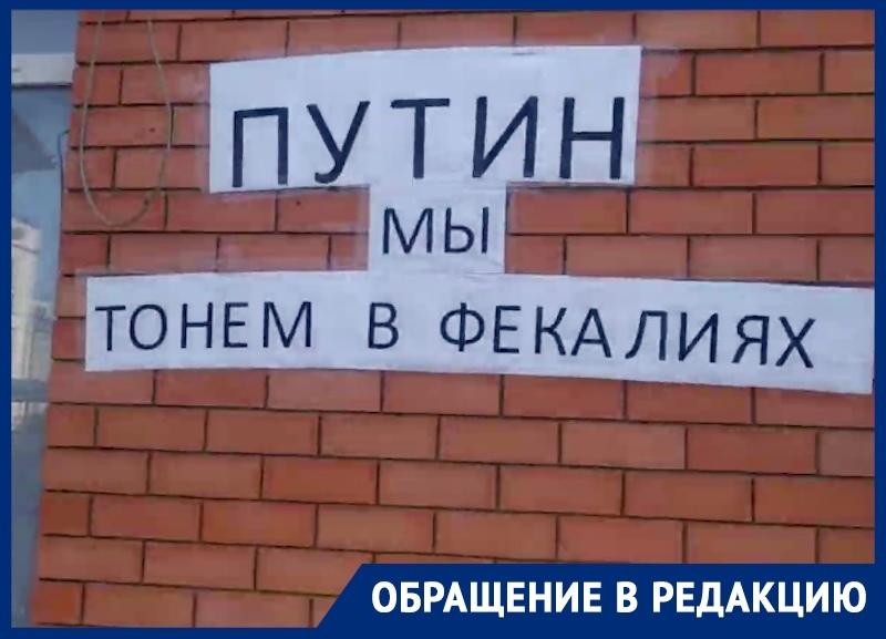 «Помогите, бояре», - краснодарцы попросили Путина спасти от фекальной лужи