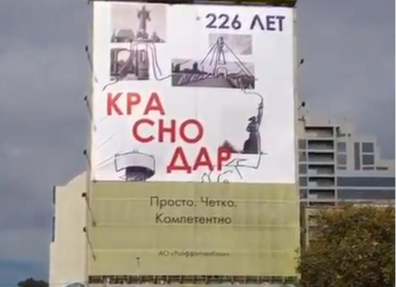 «Позорище»: краснодарцы раскритиковали баннер ко Дню города
