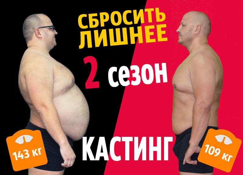 снизить вес после 50 лет пятигорск