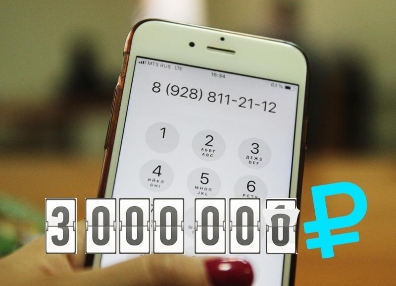 Краснодарка продает «красивый» номер за три миллиона рублей