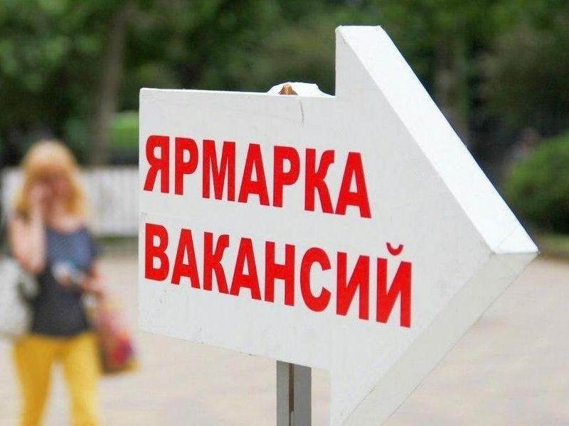 Сотни работодателей Краснодара и края примут участие в ярмарке вакансий