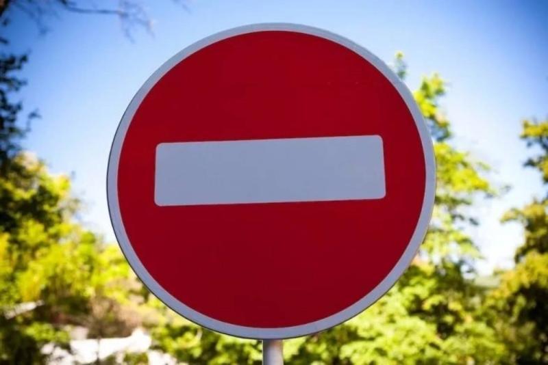 На несколько дней в центре Краснодара ограничат движение транспорта