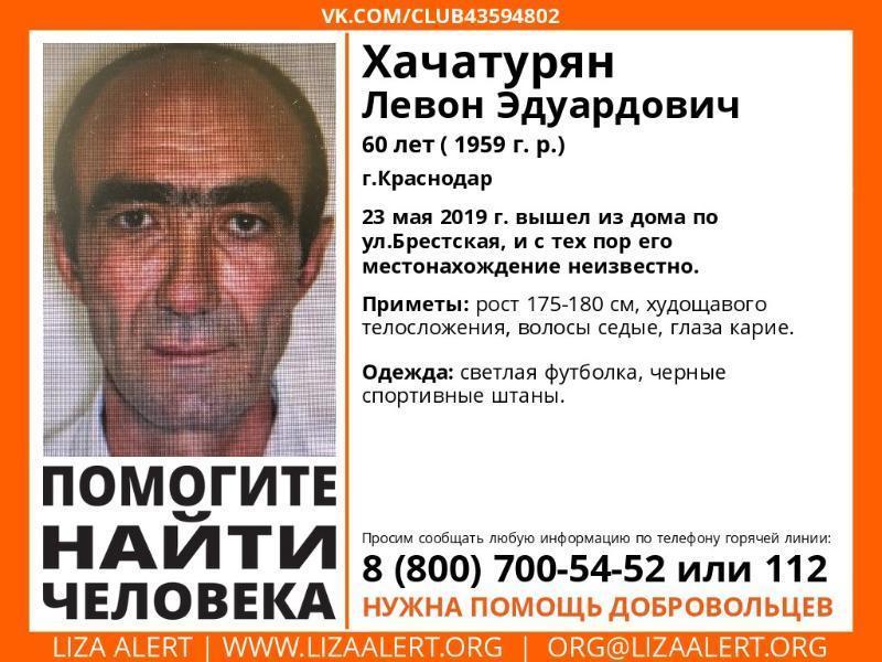 Более двух недель в Краснодаре разыскивают пропавшего мужчину