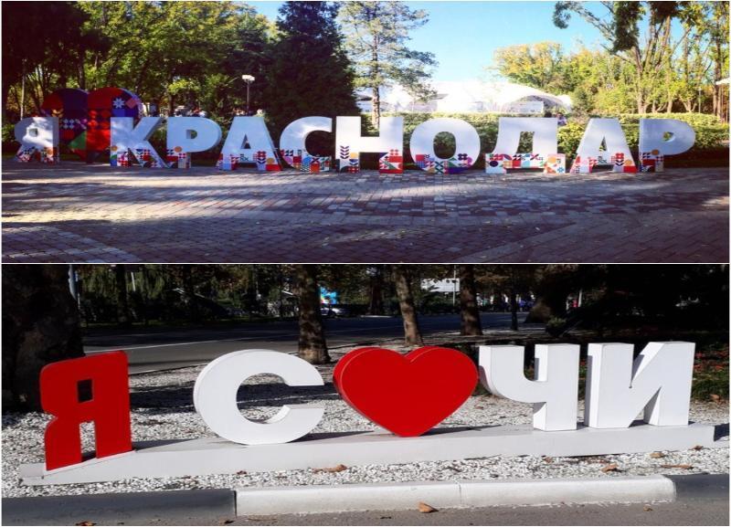 Краснодар и Сочи стали популярными среди школьников России
