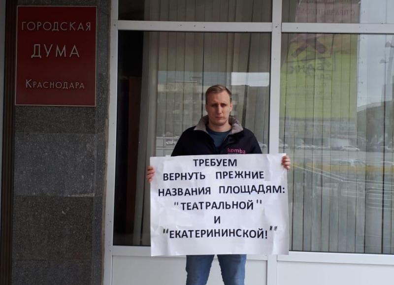 Активист устроил пикет возле мэрии Краснодара