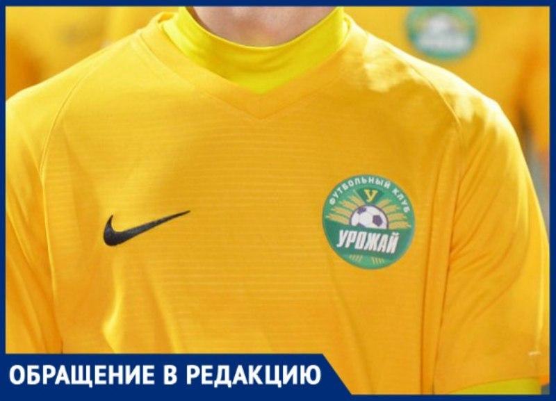 «Зарплату не платят, деньги выбиваем через приставов», - сотрудница краснодарского ФК «Урожай»