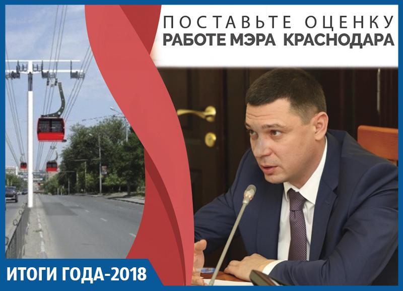 Канатная инновация и Зиповская импровизация: чем занималась мэрия Краснодара в 2018 году