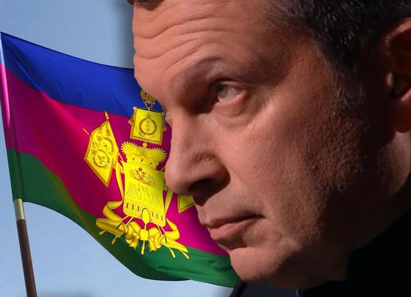 Владимир Соловьев оскорбил жителя Кубани на всю Россию