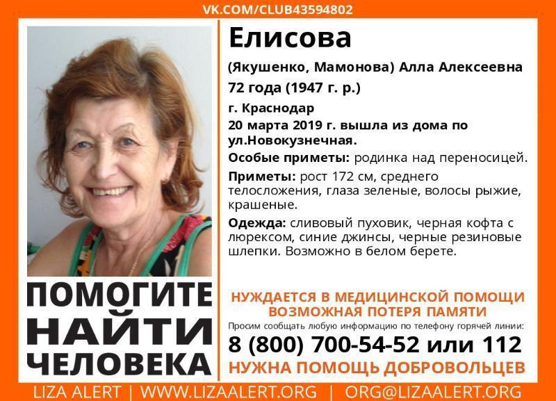 В Краснодаре пропала 72-летняя женщина