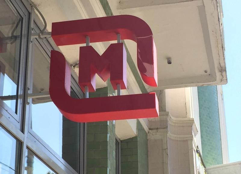 Краснодарский «Магнит» разработал новый формат гипермаркетов