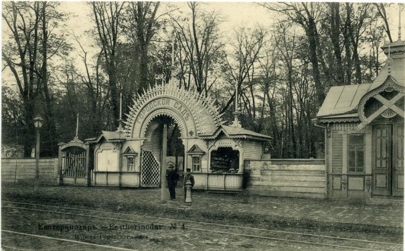 Календарь: 171 год назад был заложен самый старый парк Краснодара