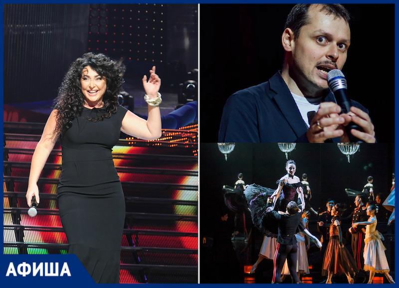 Комик, актеры, танцоры и певцы будут развлекать краснодарцев с 21 по 26 марта