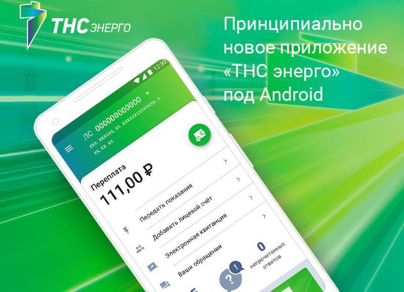ПАО «ТНС энерго Кубань» выпустило новое мобильное приложение «ТНС энерго» для Android