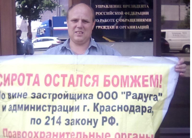 Сирота и обманутый дольщик Вася Евтенко провел одиночные пикеты в Москве