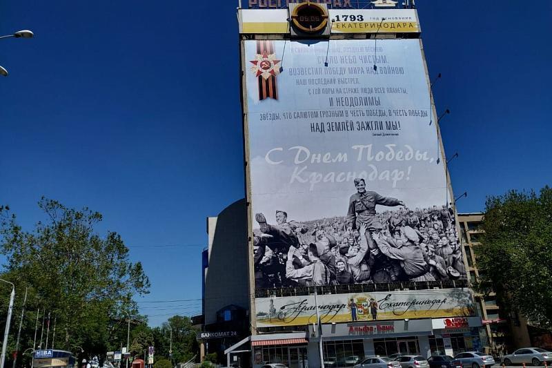 В Краснодаре заменили «неправильный» баннер ко Дню Победы