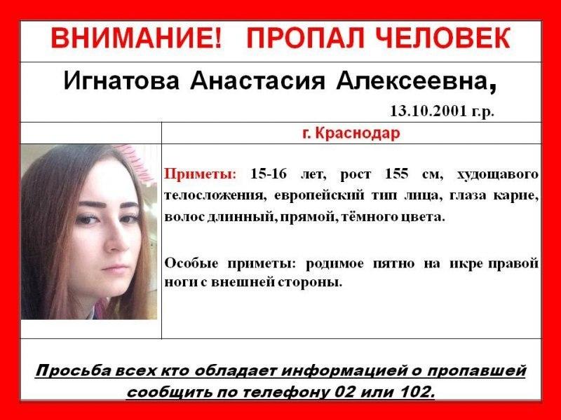 В Краснодаре с января ищут пропавшую 17-летнюю девушку