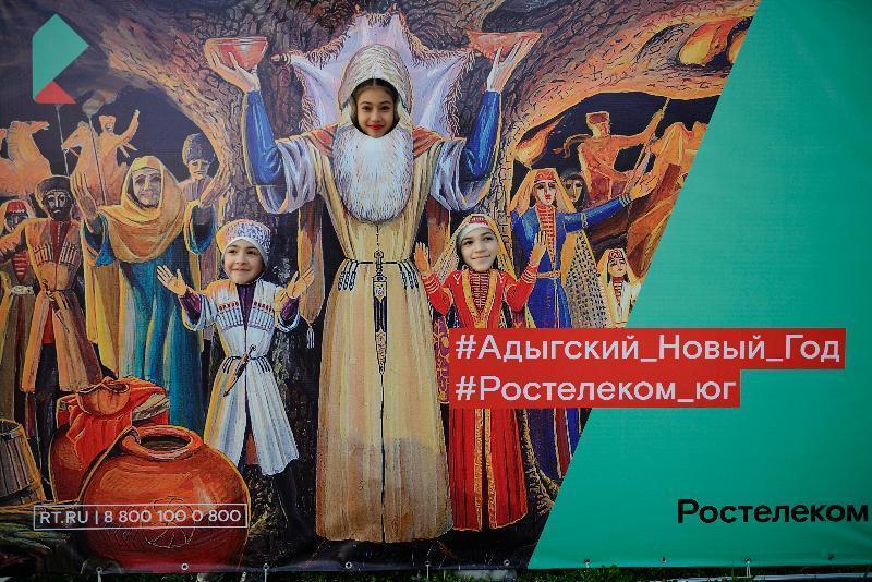 «Ростелеком» в Майкопе поддержал празднование Адыгейского нового года
