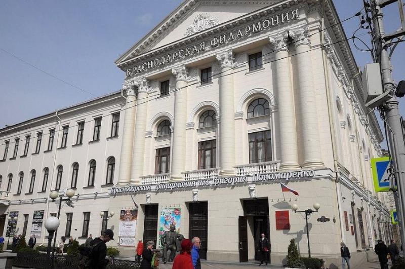 Календарь: 80 лет назад Краснодарская краевая филармония имени Г.Ф. Пономаренко распахнула свои двери