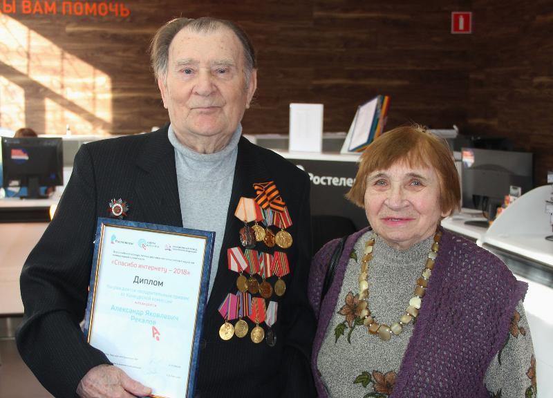 Пенсионер из Новороссийска стал финалистом Всероссийского конкурса «Спасибо интернету 2018!»