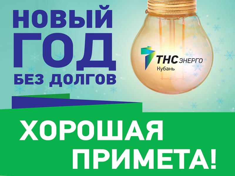 В новый год без долгов: ПАО «ТНС энерго Кубань» объявляет акцию «Оплати долг без пени»