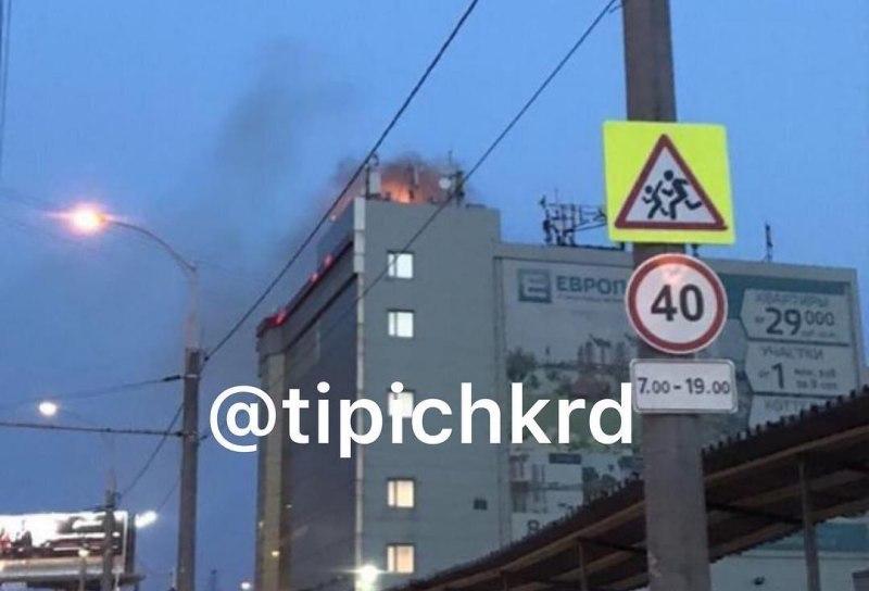 ТЦ «Парк Европа» загорелся в Краснодаре, посетителей эвакуируют