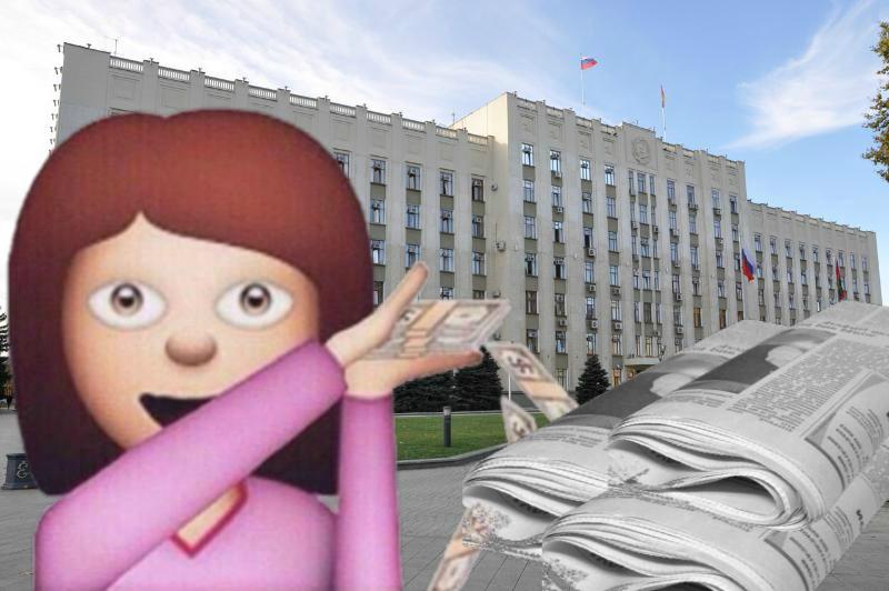 Администрация Кубани выделила деньги на очередной пиар в СМИ