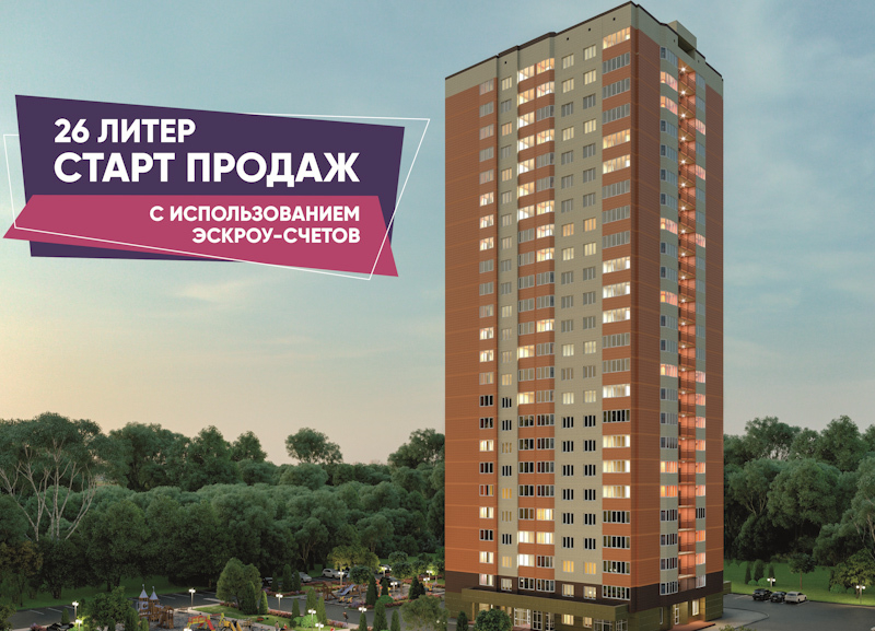 Объявлен старт продаж в новом доме микрорайона «Губернский»