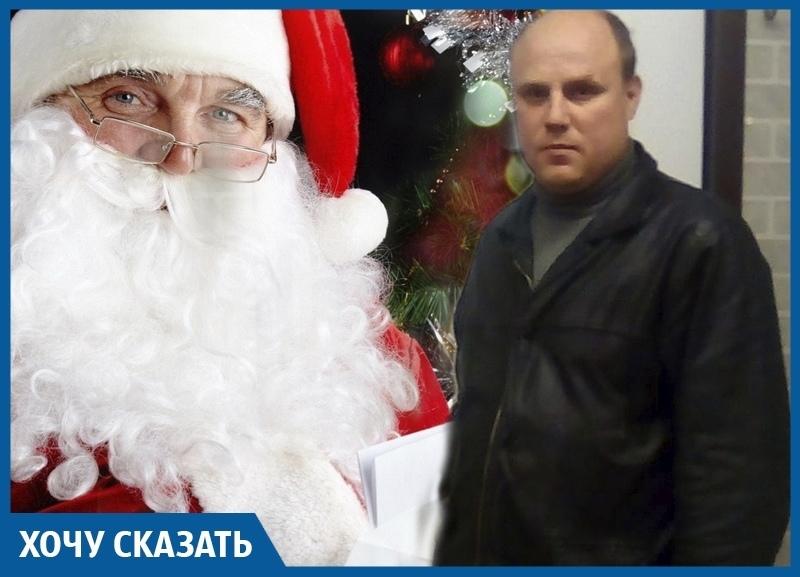 Обманутый дольщик из Краснодара записал видеообращение к Деду Морозу